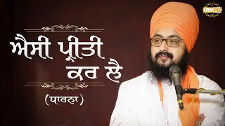 Aisi Preeti Karlai - Jind Ni Bachdi Naam to Bina | DhadrianWale