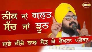 23 Dec 2017 - Sach Ja Jhoot Galat Ya Theek | Bhai Ranjit Singh Dhadrianwale