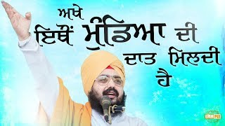 They claim they can bless with a baby boy | Bhai Ranjit Singh Dhadrianwale