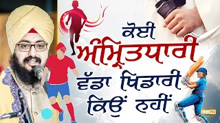 Why are there no Amritdhari star person in sports? | Dhadrian Wale