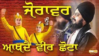 Jorawar Nu Aakhdey Veer Chota | Bhai Ranjit Singh DhadrianWale