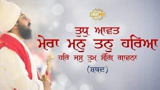 Shabad - Tudh Aavat Mera Mann Tann Hareya - 4 November 2017 | Bhai Ranjit Singh Dhadrianwale