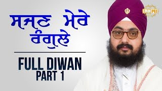 Part 1 - Sajjan Mere Rangle - Full Diwan | DhadrianWale