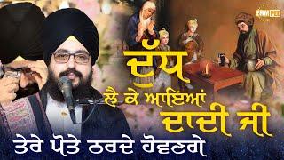 Dudh Ley Ke Aaya Daadi Ji | Bhai Ranjit Singh DhadrianWale