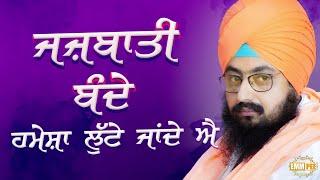 Emotional people are always robbed | Bhai Ranjit Singh Dhadrianwale