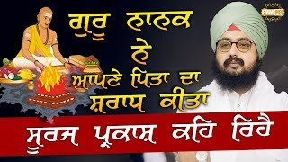 Guru Nanak did shradh as per Suraj Parkash | DhadrianWale