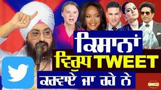 Tweeting Against Farmars | Bhai Ranjit Singh Dhadrianwale
