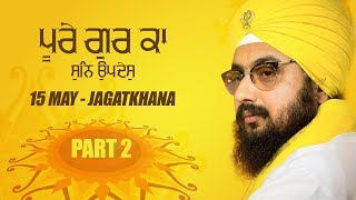 Part 2 - Poore Gur Ka Sun Updesh - 15_5_2017 - Jagatkhana | DhadrianWale
