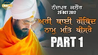 Part 1 - Arri Bai Gobind -  29 Oct 2017 - Nandpur Kalour | Bhai Ranjit Singh Dhadrianwale