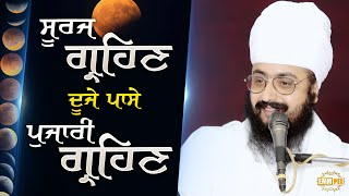Solar Eclipse On the Other Side Priest Eclipse | Bhai Ranjit Singh Dhadrianwale
