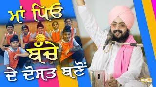 Parents should befriend their children | Bhai Ranjit Singh Dhadrianwale