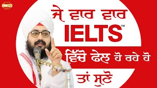 If You are Failing in IELTS  Listen | Dhadrian Wale