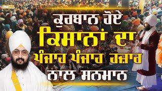 Kurban Hoye Kisana da Panjah Panjah Hazaar Naal Sanmaan | Bhai Ranjit Singh DhadrianWale