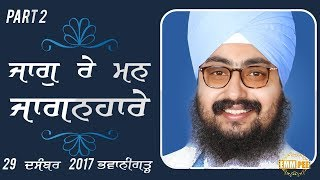 Part 2 - Jaag re Man Jaganhaare - 29 Dec 2017 - Bhawanigarh | Bhai Ranjit Singh Dhadrianwale