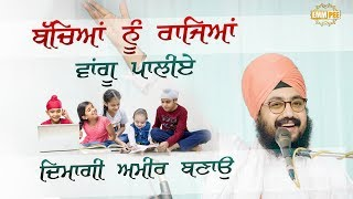 Raise kids like kings with rich minds | Bhai Ranjit Singh Dhadrianwale