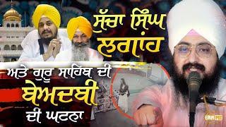Sucha Singh Lagahan and Guru Sahib Ji Beadbi Di Ghatna | DhadrianWale