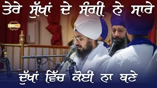 Tere Sukhan De Sathi - Everyone is friend in Good Times only | DhadrianWale