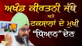 For kind attention of Taksal and AKJ Jahtedars | DhadrianWale