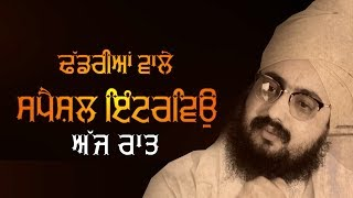 SPECIAL INTERVIEW - Promo | Bhai Ranjit Singh Dhadrianwale