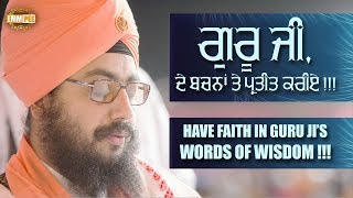 Have Faith In Guru Ji's Words Of Wisdom | Bhai Ranjit Singh Dhadrianwale