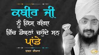 Kabir Ji Nu Kis ganga Vich Dobana Chaunde San pande | Bhai Ranjit Singh DhadrianWale