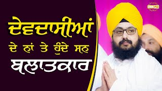Girls were raped in name of Devdasi System | DhadrianWale