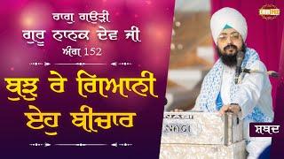 Bujh Re Gyani Eho Bichar | Dhadrian Wale