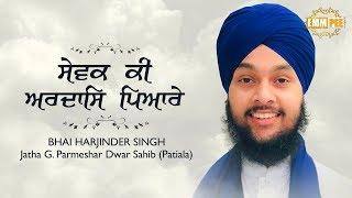 Sewak Ki Ardas Pyare - Bhai Harjinder Singh Jatha Parmeshar Dwar Sahib | DhadrianWale