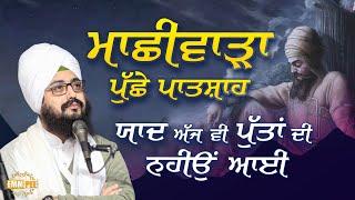 Machivaara Puche Patshah Yaad Aaj Vi Putaa Di Nahio Aayi | Bhai Ranjit Singh Dhadrianwale