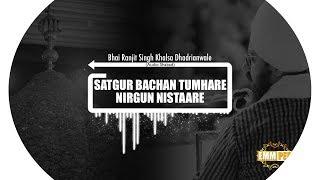 Audio Shabad - Satgur Bachan Tumhaare | Dhadrian Wale