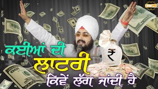 How the Lottery Looks for Many | Bhai Ranjit Singh Dhadrianwale