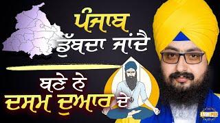 Punjab is Sinking | DhadrianWale