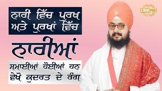 29 Dec 2017 - Vekho Kudrat De Rang | Bhai Ranjit Singh Dhadrianwale