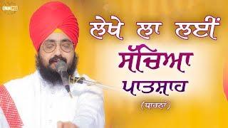 Lekhe la layi Sacheya Patshah | Bhai Ranjit Singh Dhadrianwale