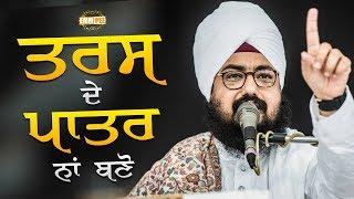 23 Jan 2019 - Taras de Patar Na Baano - Haryau | Bhai Ranjit Singh Dhadrianwale