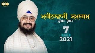 7 Feb 2021 Dhadrianwale Diwan at Gurdwara Parmeshar Dwar Sahib Patiala