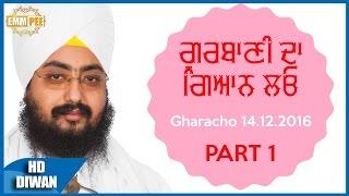 Gurbani Da Gyan Loo Part 1 of 2 14_12_2016 Gharachon Dhadrianwale