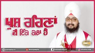 Khush Rehna Vi Ik Kalla Hai 5 Feb 2017 Parmeshar Dwar Dhadrianwale