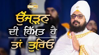 5 May 2018 - Ujdan Di Himmat Hai Taan Tureyo | Bhai Ranjit Singh Dhadrianwale