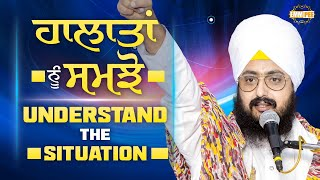 Understand the Situation | DhadrianWale