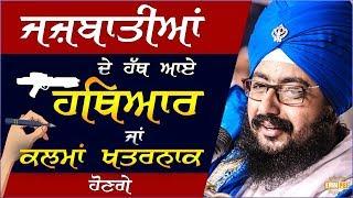 Pen is more mightier than violance | Bhai Ranjit Singh Dhadrianwale