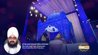 Jithe Jaye Bahe Mera Satguru | DhadrianWale