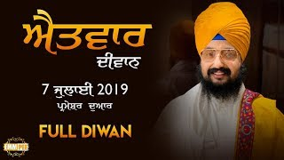 Sunday Diwan at G. Parmeshar Dwar Sahib 7July 2019 | DhadrianWale