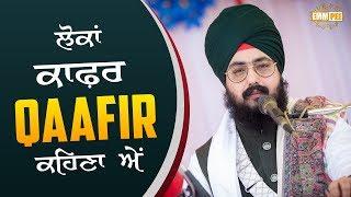 Dharna - Lokan Kafir Kafir Kehna Hai | Bhai Ranjit Singh Dhadrianwale