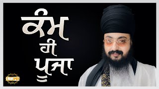 Worship the work | DhadrianWale