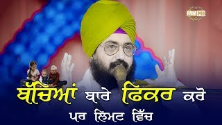 Do worry about kids but in limits | Bhai Ranjit Singh Dhadrianwale