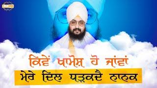 Poem - Kive Khamosh Ho Javaa Mere Dil Dharakda Nanak | Bhai Ranjit Singh Dhadrianwale