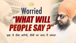 Worried - What will People say | Bhai Ranjit Singh Dhadrianwale