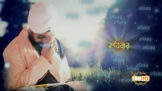 Waheguru Simran | Bhai Ranjit Singh Dhadrianwale