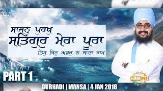 Part 1 - Saajan Purakh Satgur Mera Poora - 4 Feb 2018 | DhadrianWale